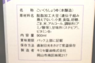 まろやか醤油3.JPG