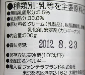 アンカーリアルデ ̄リークリーム2.JPG