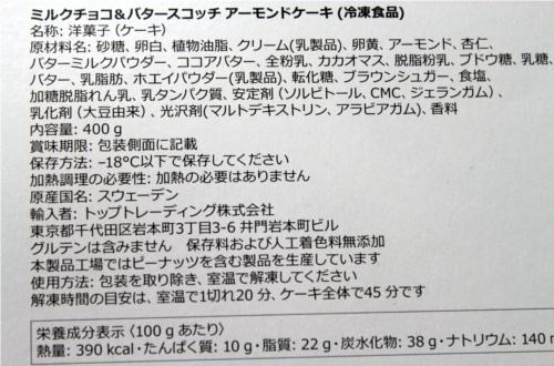 バタースコッチアーモンドケーキ12.JPG