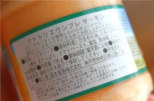 ファトリエウンブレサーモン2.JPG